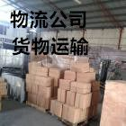 上海到南京物流