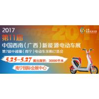 2017第11届中国西南(广西)新能源电动车及零部件展览会