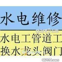 南京玄武区电路维修 供水 排水 明暗 管查 漏水管改造