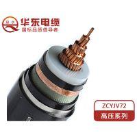 华东电缆厂专业生产供应单芯铜高压电力电缆