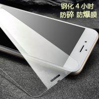 苹果6s非全屏钢化膜 iphone6plus手机保护膜 7/X高清半屏5s玻璃膜