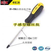 美国世克 手感型螺丝批/螺丝刀 一字型 十字型 PP+TPR塑胶手柄