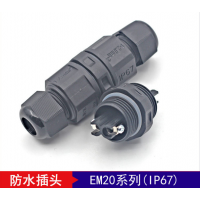 供应户外三芯防水接头 LED公母防水接头 三防灯防水接头EM20
