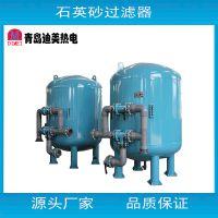 青岛迪美供应石英砂过滤器多介质机械过滤器水处理设备