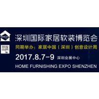 2017(秋)深圳国际家居软装博览会