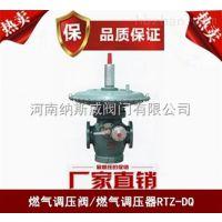 郑州RTZ-DQ燃气调压阀厂家,纳斯威燃气调压器现货
