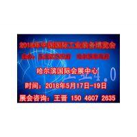 【2019中国哈尔滨制博会】3*3东北制博会