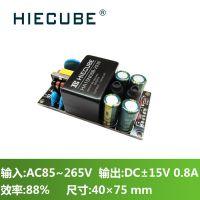 双输出AC-DC电源模块220V转正负15V带DEMO滤波