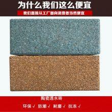 海南透水砖生产商 陶瓷透水砖一平方价格