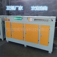 空气净化器设备UV光氧净化器废气处理成套设备同帮生产厂家
