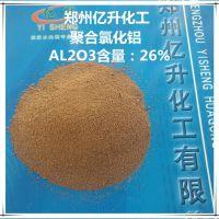 26%聚合氯化铝|亿升化工26%含量pac生产厂家|净水絮凝剂价格