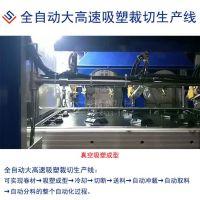 四川吸塑机厂家 全自动大高速吸塑裁切生产线 成型版面大效率更高