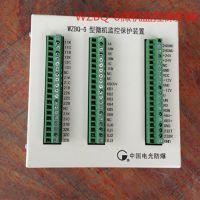 供WZBQ-6微机监控保护器精品现货