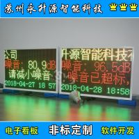 苏州永升源厂家定制YSY180424-2SCX工地扬尘监测系统广场噪音语音播报显示屏TSP大气压力