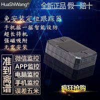 HUASHIWANG GPS远程定位器 超长待机防盗器GT02监控厂家直销