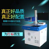 供应标龙科技-激光打标机:二维码激光打标机