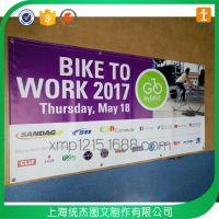 条幅 横幅 喷绘写真 PVC涤纶 广告制作 展览展示 定做上海统杰 厂家直销