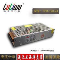 通天王24V120W(5A)电源变压器 集中供电监控LED电源