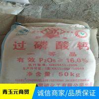 过磷酸钙 农业级16含量磷肥 量大优惠