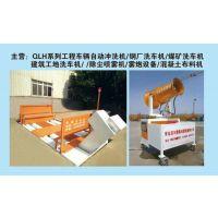 北京市工地洗车机|华杰牌QLH系列|操作方便灵活|污水循环净化使用
