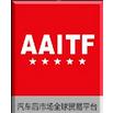 2018深圳国际汽车易损件及零部件展览会(2018AAITF )