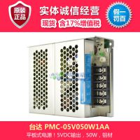 台达电源 PMC-05V050W1AA 5VDC输出 50W 台达电源