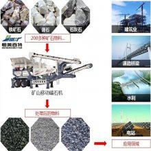 山东日照矿山开采破碎设备 石灰石石子碎石移动破碎站机设备厂家