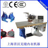 无缝内衣机 无缝内衣热风机 粘合内衣设备 工业压胶机
