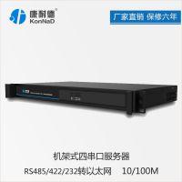 康耐德C2000-B2-UJE0401-CB1机架式4口串口服务器多串口服务器
