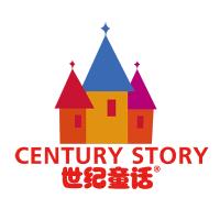 广州市世纪童话服饰有限公司