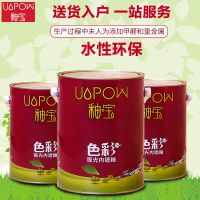 北京釉宝环保涂料UP-1601Y 墙面调色专用