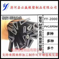 U型橡塑密封条PVC环保无异味黑色卡槽型橡胶制品厂家直销
