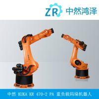 江苏中然鸿泽KUKA KR 470-2 PA重负载码垛机器人厂家直接供应