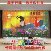 新中式吉祥如意窗帘纱客厅大飘窗定做 奢华大厅富贵情调装饰纱帘 艺尚个性情调窗帘纱 时尚艺术窗纱画
