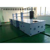 pp实验台厂家选禄米_为您提供实验室整体解决方案