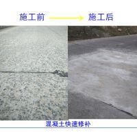 滨州市水泥路面修补材料/路面掉皮起砂修补材料/道路坑槽修补料厂家
