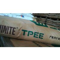 供应TPEE 日本东丽 4767W