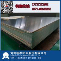东莞3003铝箔厂家动力电池壳料应用