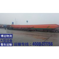大型港口设备从岳阳到广东整车运输
