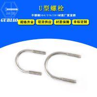 厂家直销 U型螺栓 高强度U形栓U型螺丝