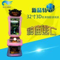 若云RY-T006 神庙逃亡 儿童游艺机热销款儿童游艺设施 投币游戏机