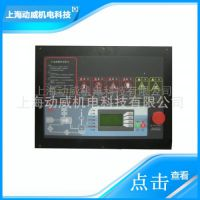 SA系列复盛空压机数码液晶开通盟立宏赛PU主控电脑板控制器