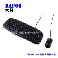 DP-214防静电鼠标键盘厂家