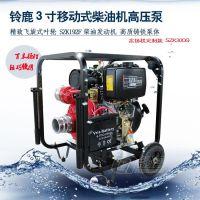 192动力3寸柴油机灌溉泵SZK30CG铃鹿