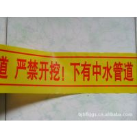 茂源 通信光缆警示带 电力地下电缆警示带 多种