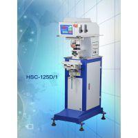 供应HSC-125D/1气动单色油盅移印机