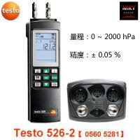 德国Testo 526-2工业级精密差压测量仪【货号0560 5281】