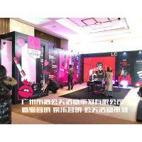 承接广州地区旅游推介会会场布置酒店接待服务