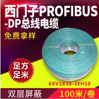 北京西门子总线电缆 6XV1830-0EH10 代理商