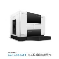 大连誉洋KINMAC GSD45R双工位智能打磨设备